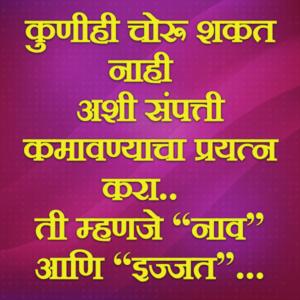 Kunihi Choru Shakat Nahi Ashi Sampatti