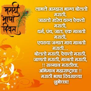 Marathi Bhasha Diwas Shubhechha