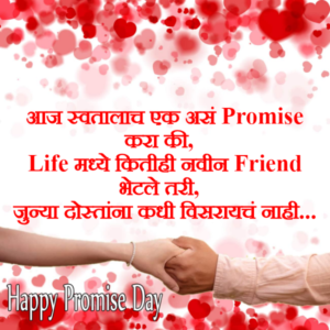 Promise Day SMS for Friends Marathi