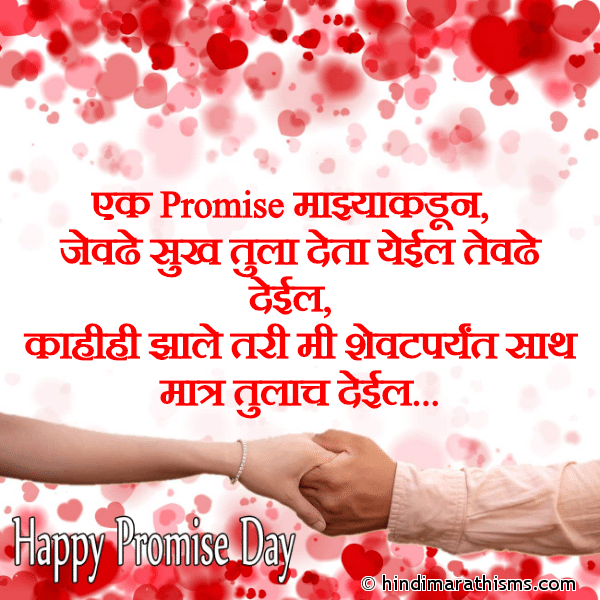 Promise Day SMS for Girlfriend Marathi