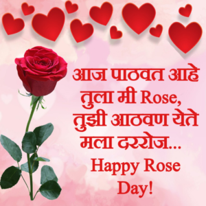 Rose Day Marathi SMS for Girlfriend
