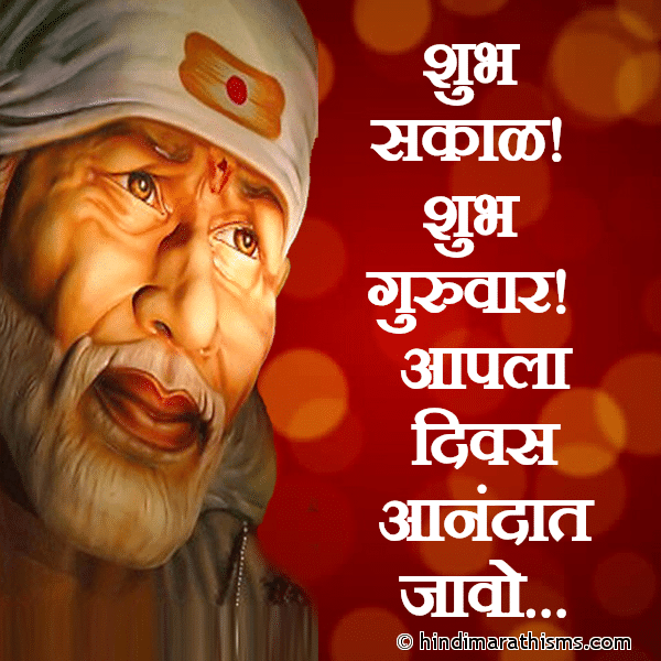 Sai Baba Status Marathi