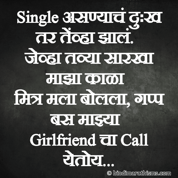 Single Asnyache Dukh