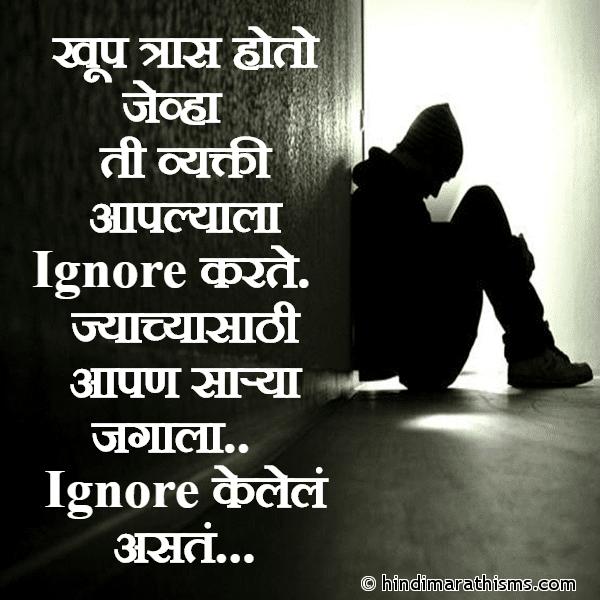 Ignore SMS Marathi