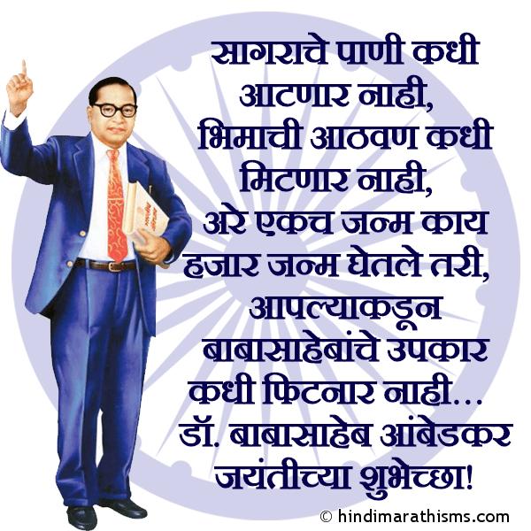Babasaheb Ambedkar Jayantichya Shubhechha