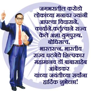Bhim Jayanti Chya Hardik Shubhechha