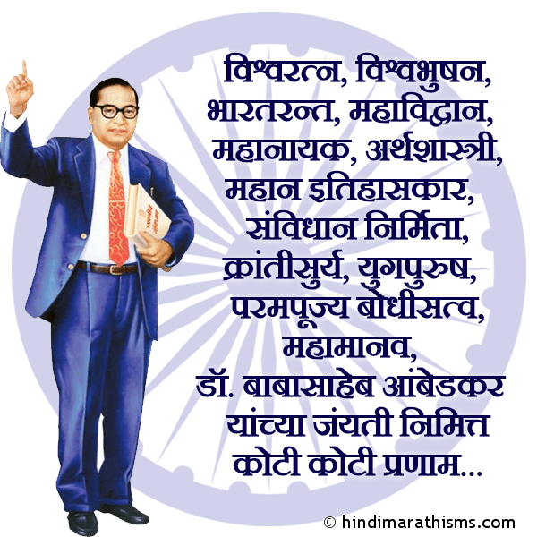 Dr Babasaheb Ambedkar Jayanti Wishes
