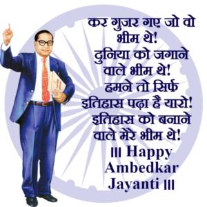 Happy Ambedkar Jayanti SMS