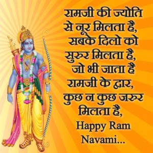 Happy Ram Navami SMS Hindi