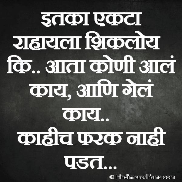 Itka Ekata Rahayla Shikloy Ki