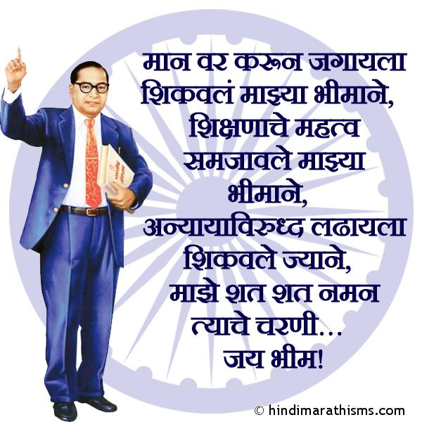 Jay Bhim SMS in Marathi