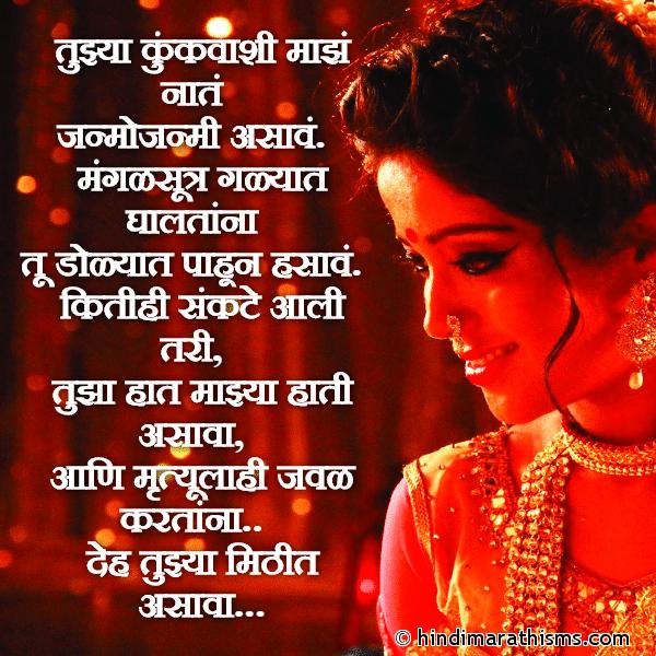 Marathi Love Msg for Husband