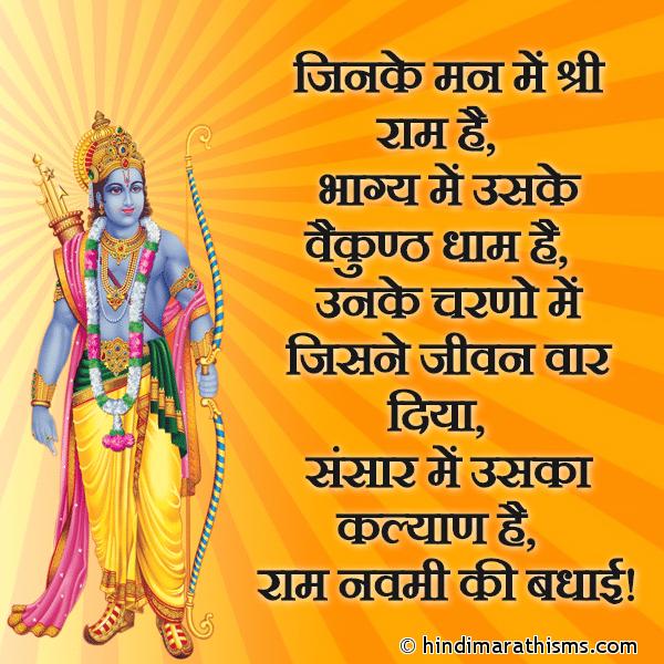 Ram Navami Ki Badhai