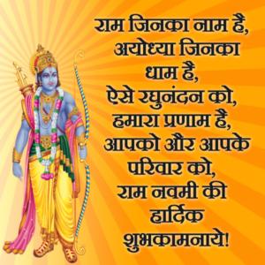 Ram Navami Ki Haardik Shubhkaamnaye