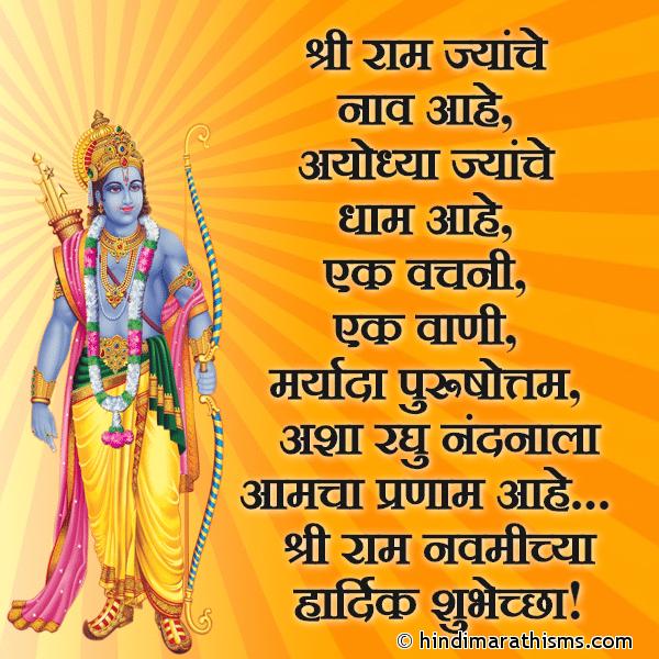 Shri Ram Navmichya Hardik Shubhechha