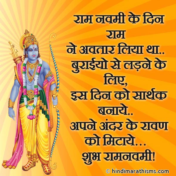 Shubh Ram Navami