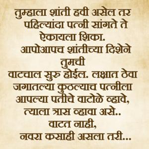 Tumhala Shanti Havi Asel Tar