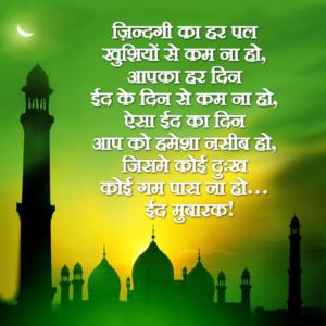 Aapka Har Din Eid Ke Din Se Kam Na Ho