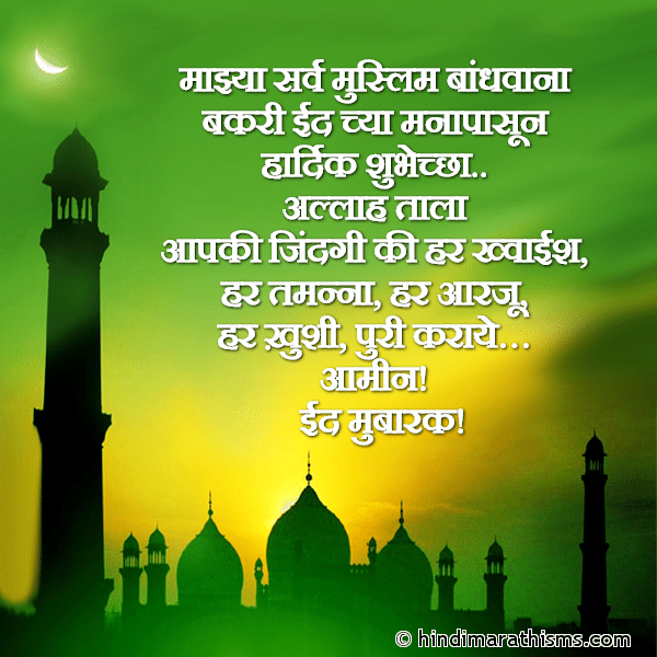 Bakri Eid Chya Hardik Shubhechha