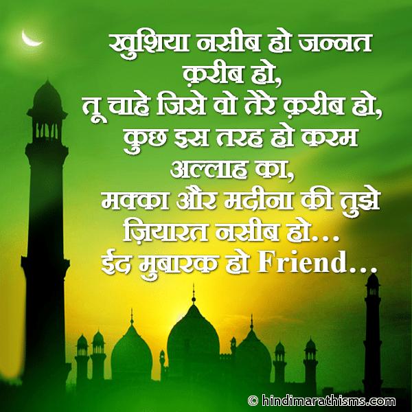 Eid Mubarak Ho Friend