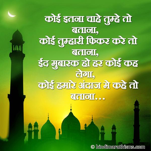 Eid Mubarak Ho SMS