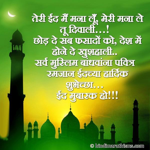 Ramjaan Eid Chya Hardik Shubhechha
