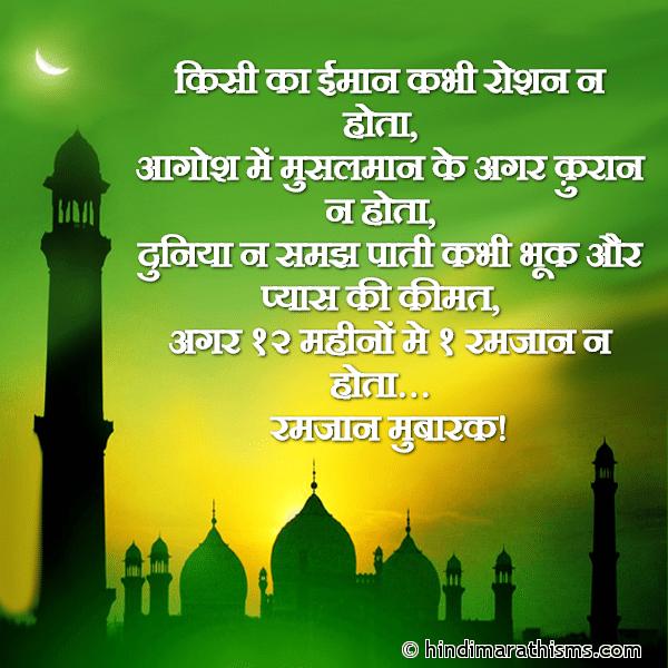 Ramzan Mubarak SMS Hindi