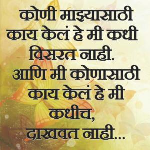 Koni Majhyasathi Kay Kele He Mi Visart Nahi
