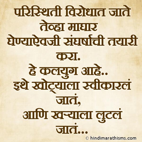 Maghar Ghenya Aivaji Sanghrashachi Tayari Kara