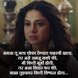 Majha Tujhyavar Kiti Vishwas Hota
