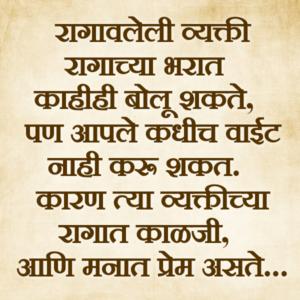 Ragavleli Vyakti Aaple Vaait Nahi Karu Shakat