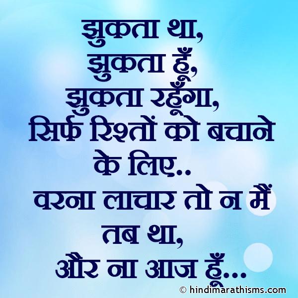 Rishta Status Hindi