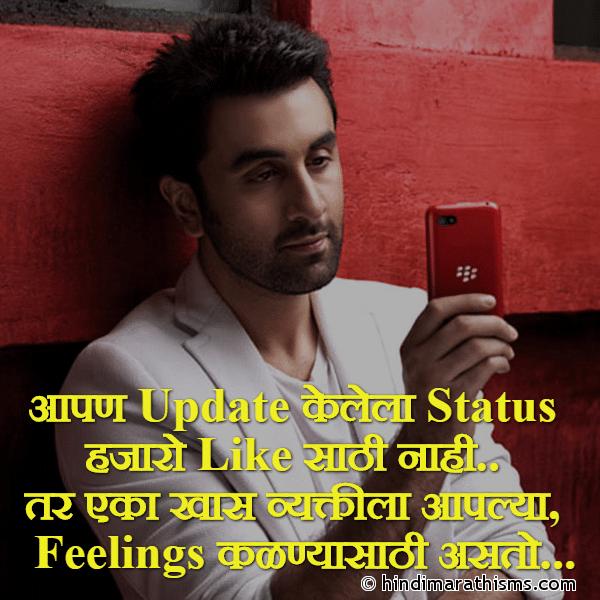 Status Ha Aaplya Feelings Kalnyasathi Asto
