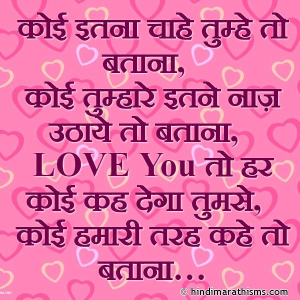 Koi Itna Chahe Tumhe SMS