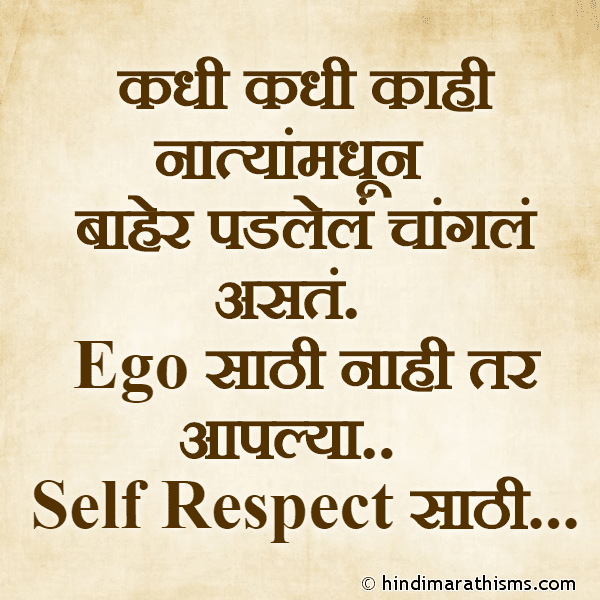 Self Respect Sathi Naate Todave Lagte