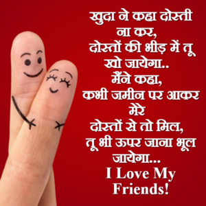 I Love My Friends Hindi SMS