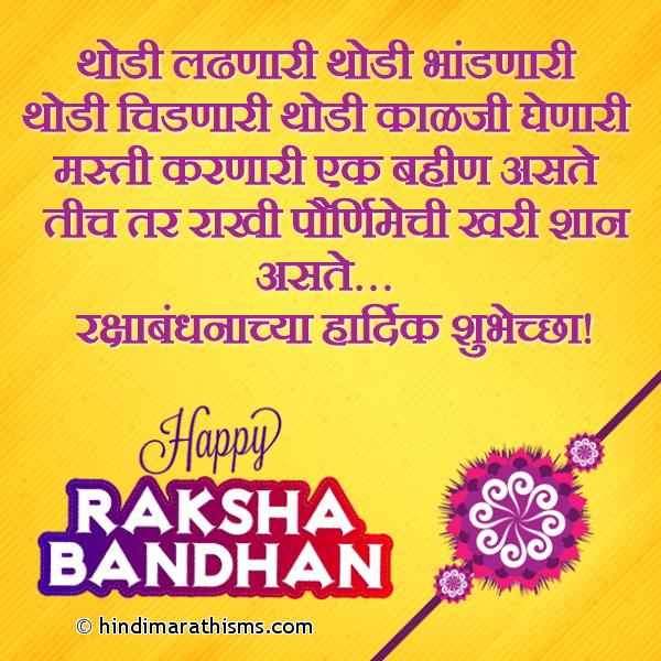 Raksha Bandhanachya Shubhechha Bhavakadun Bahinisathi