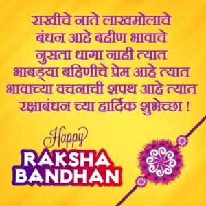 Rakshabandhan Chya Hardik Shubhechha