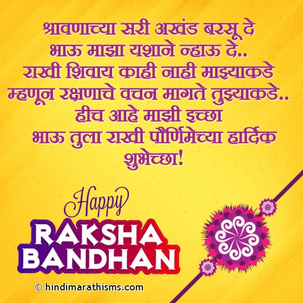 Rakshabandhnachya Shubhechha Bhavasathi