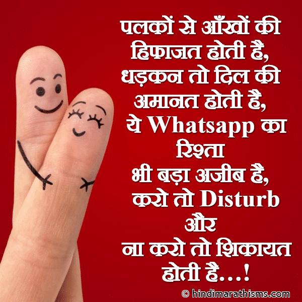 Whatsapp Ka Rishta Kitna Ajib Hai