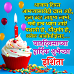 Happy Birthday Eshita Marathi
