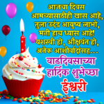 Happy Birthday Eshwari Marathi
