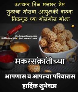 Makar Sankrantichya Shubhechha