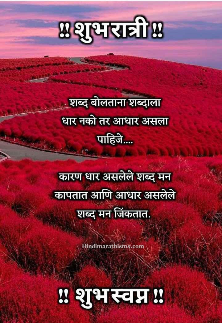 Shubh Ratri Shubh Swapna 500 More Best Good Night Sms Marathi