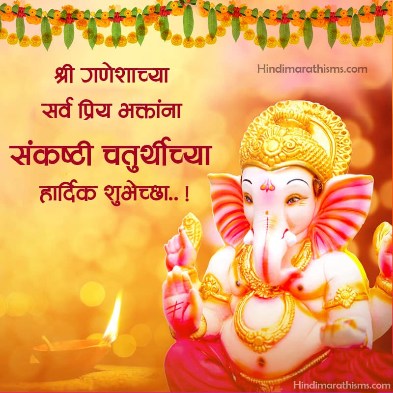 Sankashti Chaturthi Wishes in Marathi