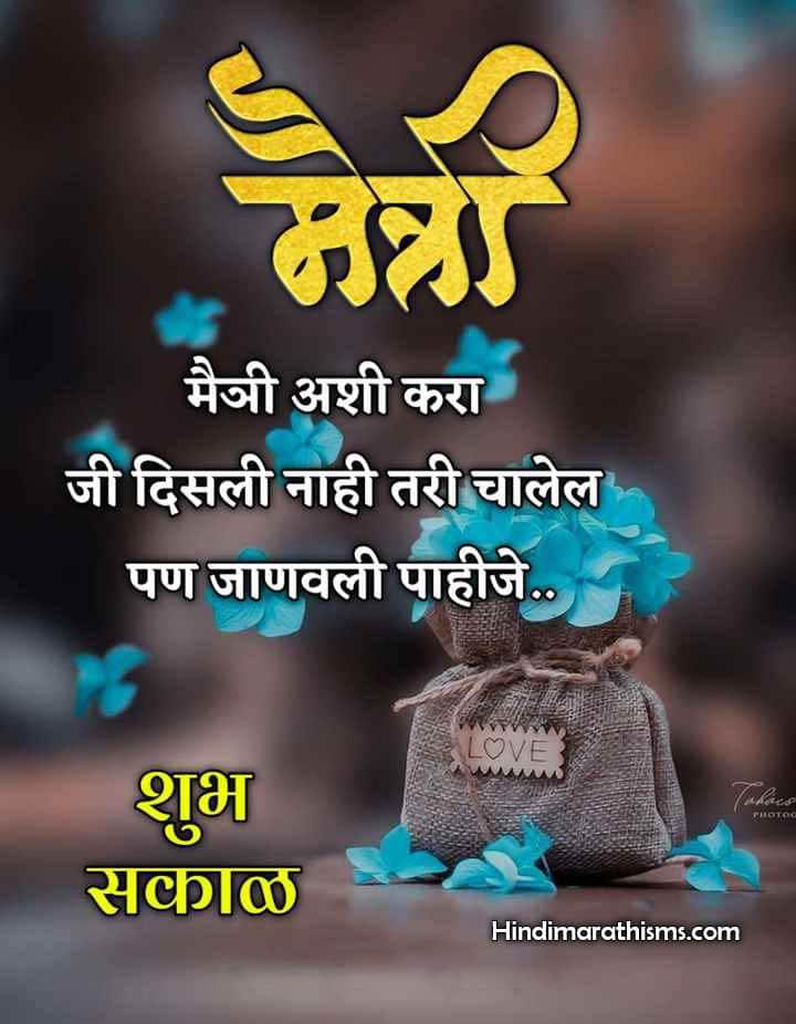 Maitri Shubh Sakal Image