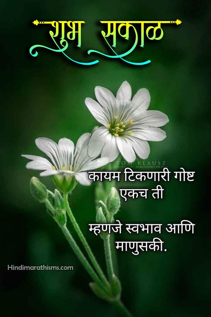 Manusaki Shubh Sakal Photo