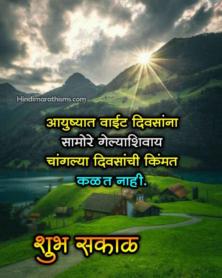 Marathi Good Morning Image