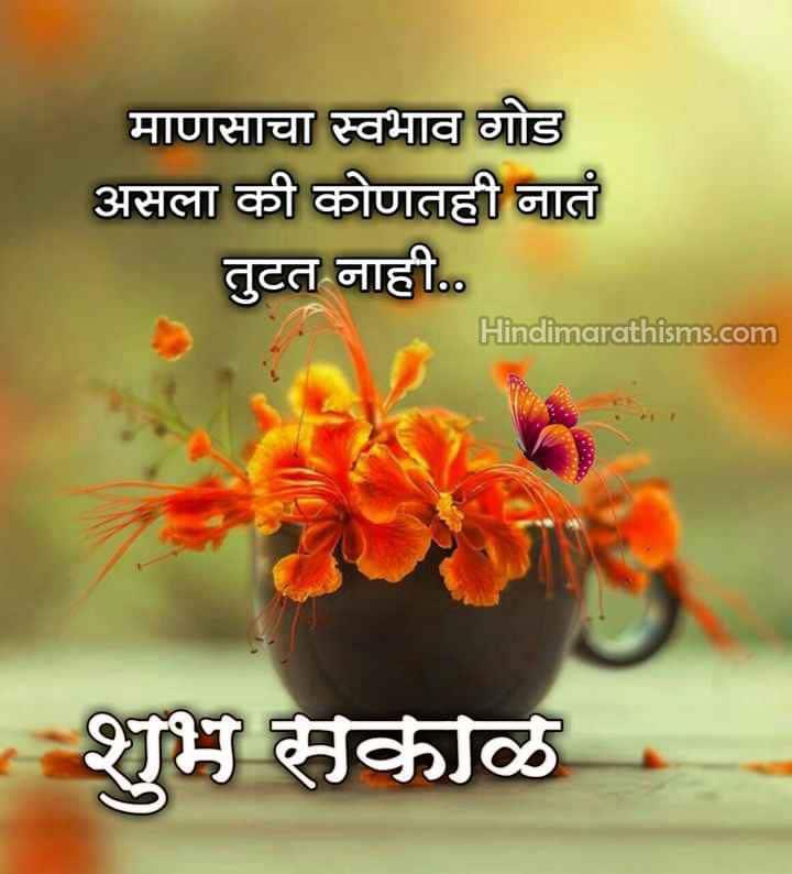 Shubh Sakal God Svabhav Image