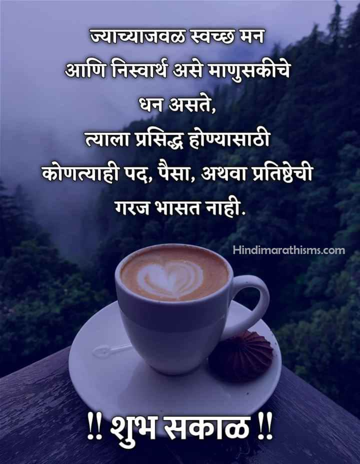 Shubh Sakal Manusaki Image